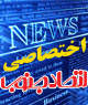 """روسای ستاد انتخاباتی  """"روحانی"""" در  شهرستان های استان مشخص شد+اسامی"""