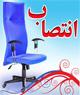 معارفه دو معاون جدید شهردار برازجان +عکس