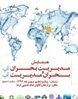 همایش مدیریت بحران آب و بحران مدیریت آب در برازجان+زمان ومکان