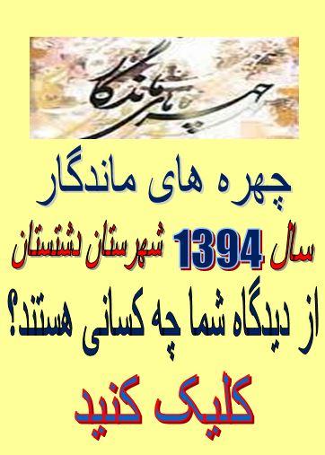 چهره های ماندگار سال 1394 شهرستان دشتستان از دیدگاه شما چه کسانی هستند؟