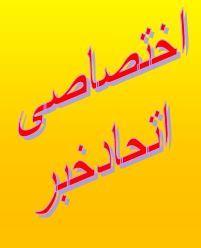 منطقه آزاد بوشهر رسما تایید شد
