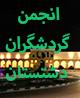 با گردشگران دشتستان در گذر نوروز
