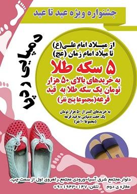 جشنواره ویژه عید تا عید در دلوار