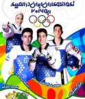 رونمایی از ضعیف ترین تیم تاریخ تکواندو ایران در المپیک 2016