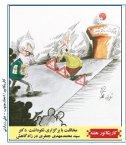 کاریکاتور هفته(10)/ مخالفت با برگزاری نکوداشت دکتر جعفری در زادگاهش