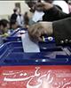 اعضای ستاد انتخابات استان بوشهر معرفی شدند