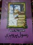 """کتاب نقد و بررسی""""داستان های پرویزی"""" منتشر شد"""