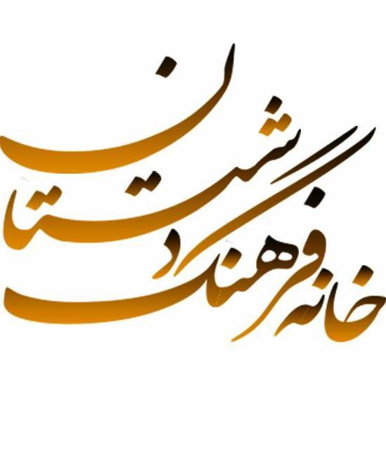 """گفتگوی خانه فرهنگ دشتستان با دبیر جشنواره داستان کوتاه """"پرراس"""""""