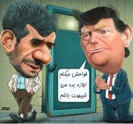 این هم درخواست ویژه ترامپ از احمدینژاد!