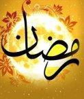 یادی از رمضان هایی که گذشت