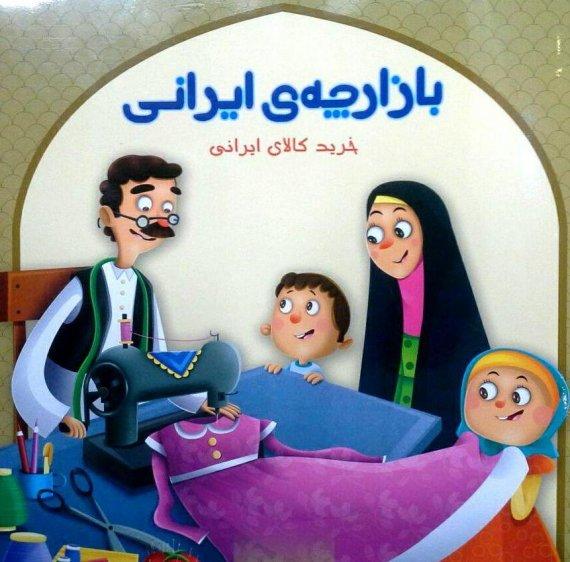 طنز؛ قدرت کالای ایرانی!