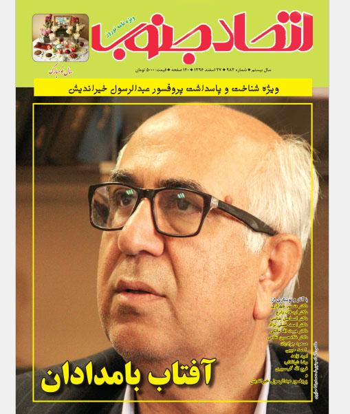 جشن استقبال از نوروز همراه با رونمايي از ويژه نامه نوروزي اتحاد جنوب+زمان و مکان