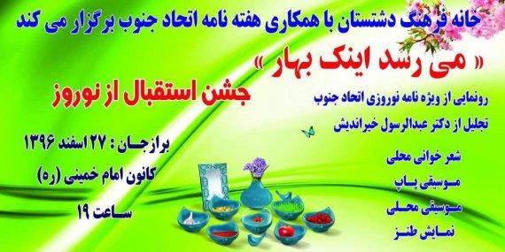 جشن استقبال از نوروز همراه با رونمايي از ويژه نامه نوروزي اتحاد جنوب