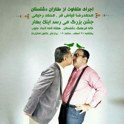 اجرای متفاوت از طنازان دشتستان