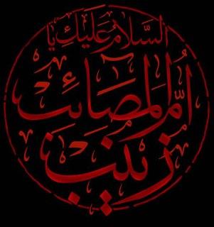 «زینب سلام الله علیها پیامبر عاشورا»