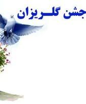 ۲۶ جشن گلریزان در استان بوشهر برگزار میشود/ آزادی ۱۲۵ زندانی