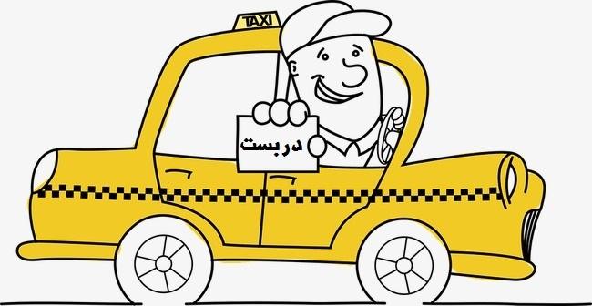تاکسی دربست؟