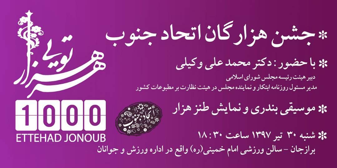 جشن هزارگان اتحاد جنوب 30 تیرماه_سالن ورزشی امام خمینی(ره)
