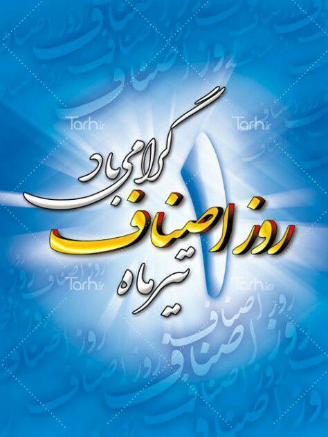 پیام تبریک رییس اتاق اصناف شهرستان دشتستان به مناسبت روز ملی اصناف