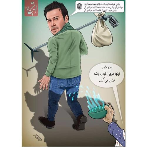 کاریکاتور؛ محسن چاوشی و حکایت رفتنش