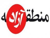 منطقه آزاد بوشهر  محاسن و معایب؛ امیدها و نگرانی ها؟