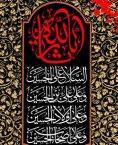 چه آسیبهایی به دین، امام حسین (ع) را به قیام واداشت؟