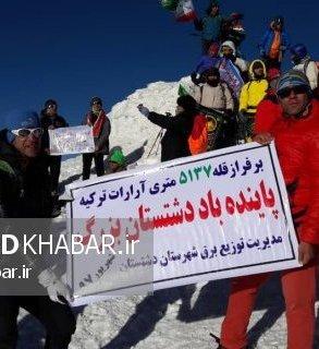 صعود نماینده برق نواحی دشتستان به قله ۵۱۳۷ متری آرارات ترکیه + تصاویر اختصاصی