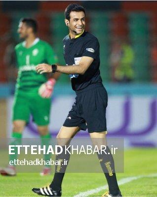 %فاطر24- کمک داور بوشهری بازی پرسپولیس را قضاوت می کند+عکس