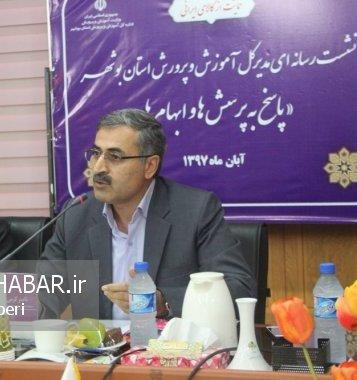 مدیرکل آموزش و پرورش استان بوشهر به شایعات پاسخ داد +جزییات و تصاویر