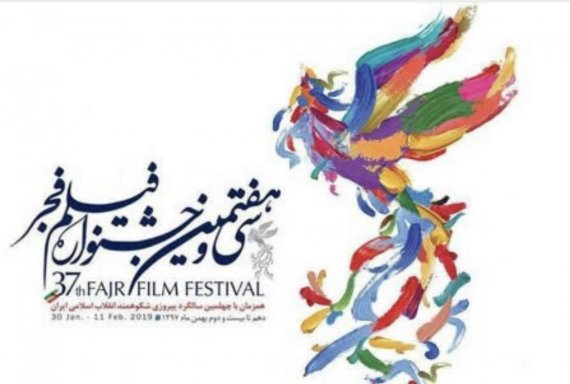 سیمرغ های سی و هفتمین جشنواره فیلم فجر اهدا شدند