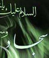 خلاصه ای از زندگی امام سجاد (ع)