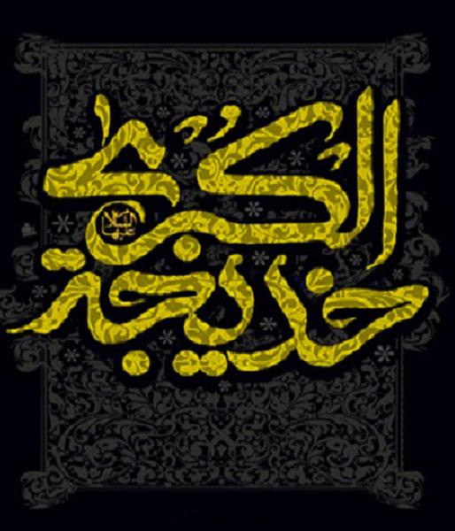 حضرت خدیجه سلام الله علیها مادر امت