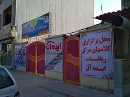 """""""ایده آل"""" تنها آموزشگاه  غیر دولتی بوشهر راه یافته به مرحله کشوری در طرح تعالی مدیریت"""