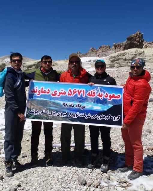 صعود گروه کوهنوردی شرکت توزیع نیروی برق استان بوشهر به قله پنج هزار و 671 متری +تصاویر دماوند