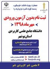 دانشگاه جامع علمي - كاربردي استان بوشهر دانشجو می پذیرد / جزییات