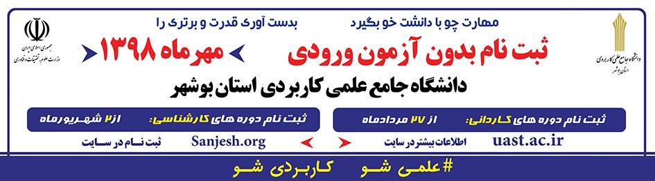 دانشگاه جامع علمي - كاربردي استان بوشهر دانشجو می پذیرد