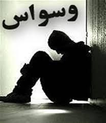 وسواس از نظر اسلام