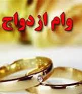 وام ازدواج در سال آینده ۵۰میلیون تومان میشود