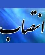 سه انتصاب جدید در دشتستان با حکم استاندار بوشهر