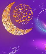 دعای روز بیستونهم ماه مبارک رمضان