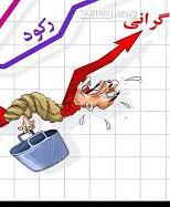 طنز شعر محلی/ غفلت و تحریم
