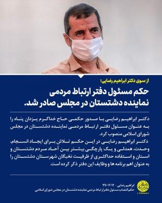حکم مسئول دفتر ارتباط مردمی نماینده دشتستان در مجلس صادر شد