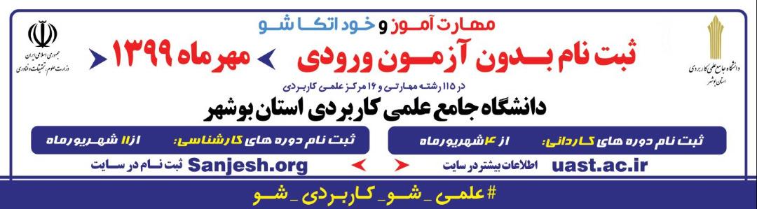 دانشگاه-جامع-علمی-کاربردی-استان-بوشهر-دانشجو-می-پذیرد