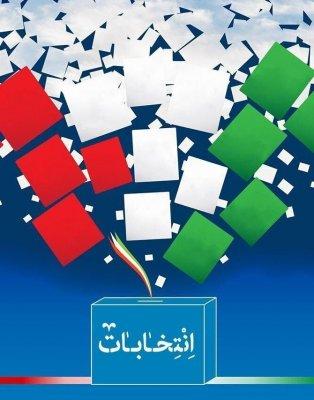 ۷۹۶ هزار بوشهری واجد شرایط رای دادن هستند