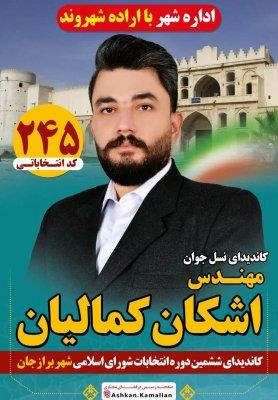 زندگی نامه و سوابق اشکان کمالیان کاندیدای شورای اسلامی شهر برازجان
