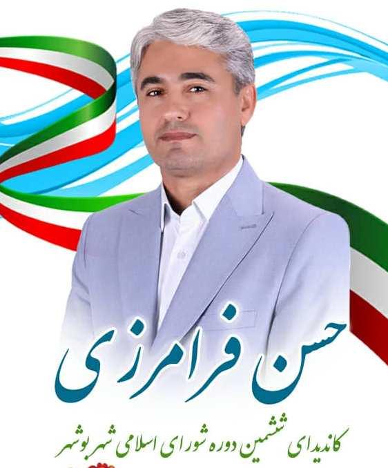 شورای شهر پاسخگو،نیاز بوشهر امروز
