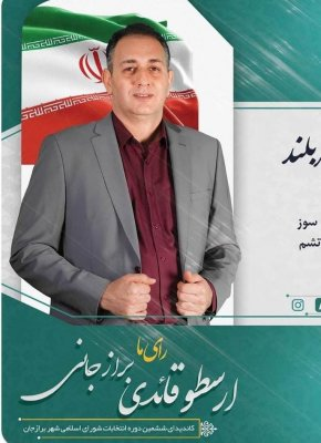 پیام تشکر ارسطو قائدی برازجانی منتخب مردم برازجان در انتخابات ششمین دوره شورای اسلامی شهر