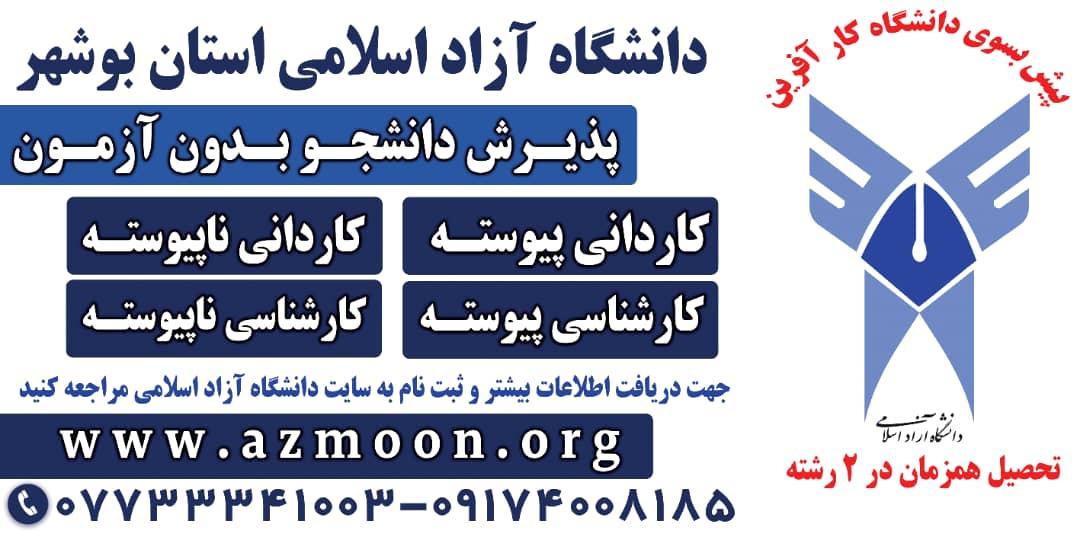 پذیرش دانشجو ، دانشگاه آزاد بوشهر