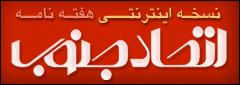 نسخه اينترنتي هفته نامه